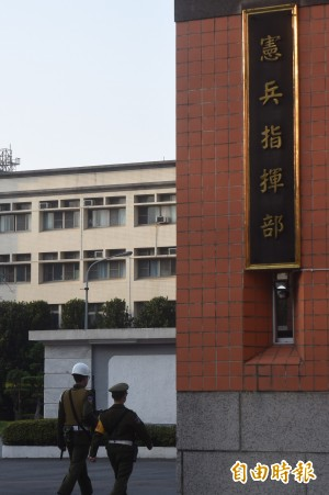 反對取消憲兵司法警察身分 法務部:有其必要性