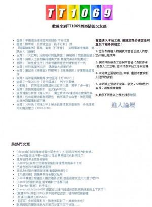 自拍「小屌」PO同志交友網 男子判拘120天