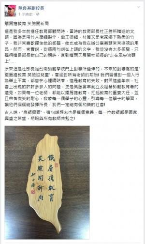 內閣大熱門陳良基 秀出杜正勝「鐵肩擔教育」文鎮