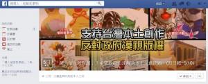 反對政府漠視版權 漫畫家發起萬人連署