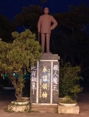 「殺人魔王!」北港運動公園蔣介石銅像被噴漆