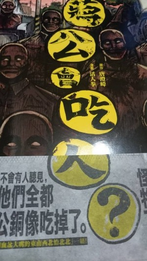 曾參與推介製作蔣公銅像 陳澄波卻難逃228...
