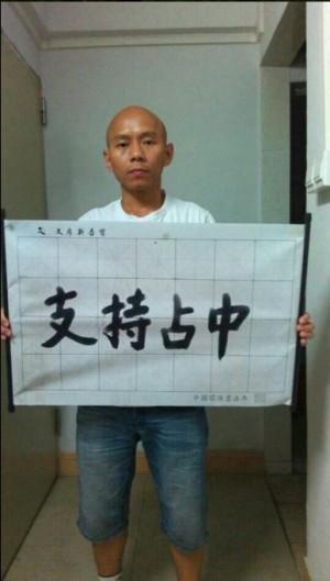 廣州4人支持佔中被判重刑  庭上高喊「打倒共產黨」