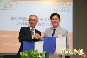台中與嘉里大榮物流簽訂MOU 開拓行銷通路