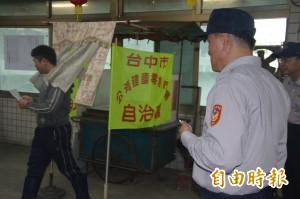 台中市建國市場會長選舉 警力戒備全程錄影