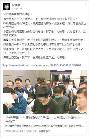 配合中國帶風向 段宜康轟部分媒體墮落