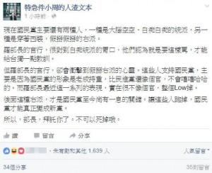 羅瑩雪謾罵   人渣文本:對到「某一群人」胃口