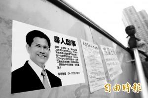 林佳龍月出國3次 公民團體貼「尋人啟事」