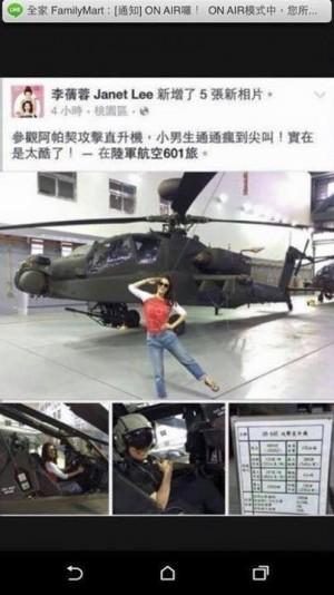 「阿帕契」案 高檢署不起訴勞乃成、李蒨蓉15人