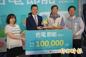 新竹市節電競賽  住宅節電率全國第一
