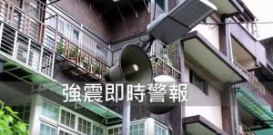 地震預警是什麼? 氣象局讓你快速搞懂