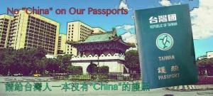 台灣國護照粉專   要求新政府刪護照中的「China」