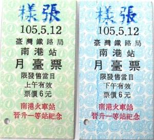 南港站5/12升級一等站 台鐵京濱急行電鐵亮相