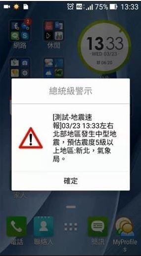 4G災防告警測試 明起頭城、鹿谷、萬巒進行