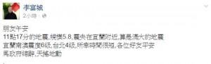 把地震與內閣總辭扯上邊 李富城這句話讓鄉民超怒