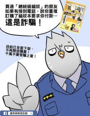 《總統級貓奴》買家接到詐騙電話 作者決定全面下架