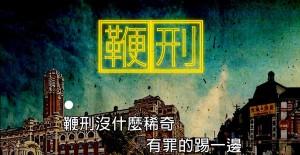 台灣其實曾有鞭刑! 日治時代施行17年…