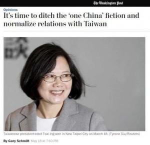 《華郵》專欄:美國應放棄一中與台灣建交