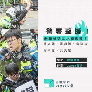 香港眾志黨5人被捕 臉書號召民眾赴警署聲援