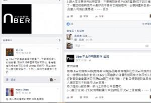 Uber司機也選520抗議 串聯罷駛