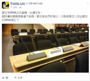 林昶佐:蒙古有WHA正式會籍 台灣沒有
