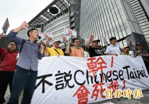 抗議矮化台灣 「台灣國」赴衛福部「蛋」洗林奏延