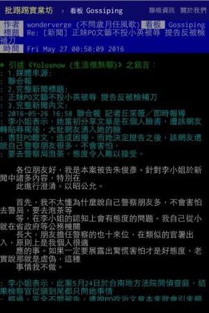 正妹呼籲不投小英PTT成戰場 砲火延燒檢察官