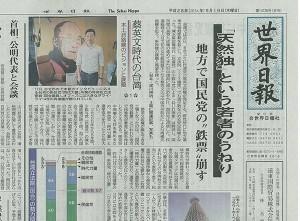 林昶佐接受專訪 「天然獨」登日媒頭版