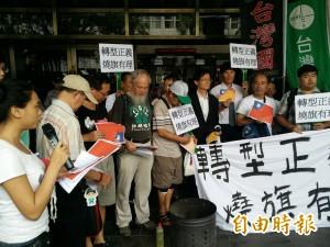 聲援陳儀庭在北檢門口燒國旗 2人被逮