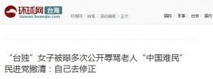 傻傻分不清楚?中媒疑搞混台灣民政府與民進黨