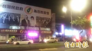 台灣民政府也遭蛋洗 將視適合時間提告