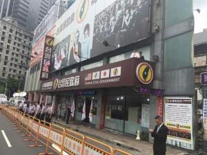 白盟「宣戰」台灣民政府  百人包圍嗆解散