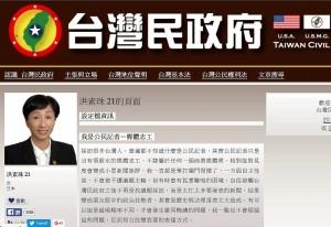 洪素珠風波未歇  中官媒嗆:得加強震懾台獨