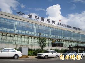清泉崗機場拚升級 計畫更名「台中國際機場」