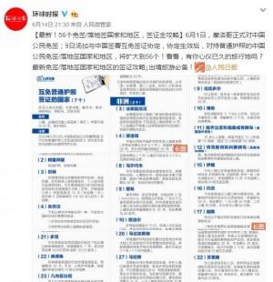 免簽遭網友恥笑「探險用」 強國官媒酸:委屈您投胎中國