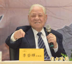 從未主張台獨 李登輝:因台灣已實質獨立