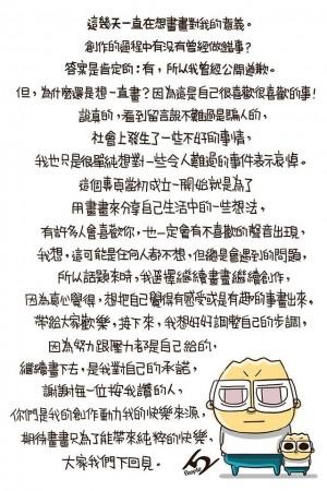 抄襲疑雲不斷 人2聲明又惹火網友