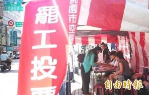 批空服員罷工 華航企業工會遭轟御用工會