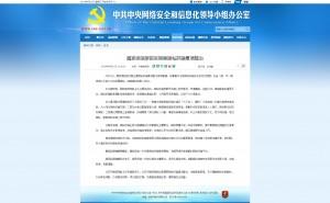 中國整治網路 連留言評論也要淨化