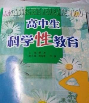 女性婚前性行為「下賤」 中國教科書惹議