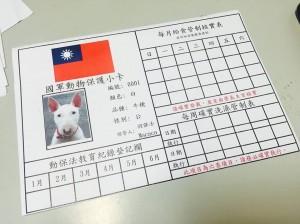 國軍犬隻造冊列管 網友kuso「動物小卡」瘋傳