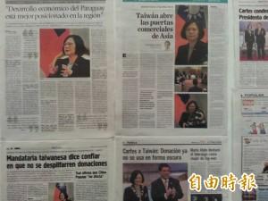 巴拉圭第一大報 5個版面報導小英新聞