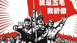 強化控制網路輿論 傳中共要將「五毛黨」收編成軍