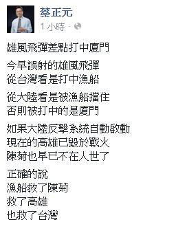 蔡正元指漁船擋住飛彈救了花媽 高市府:喪心病狂