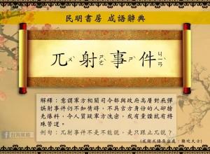 軍機外洩蔡正元 網友新創成語「兀射事件」嘲諷
