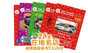 台東觀光業者拚業績 淡季線上旅展暑假開跑