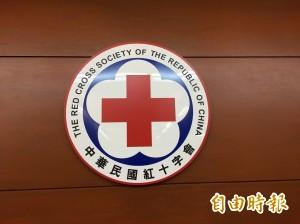 立院表決通過 廢止「中華民國紅十字會法」