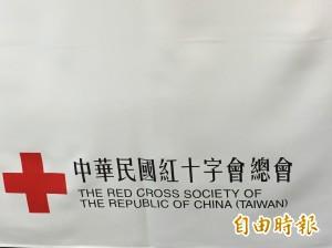 紅十字會專法廢除 未來須衛福部許可才能募款