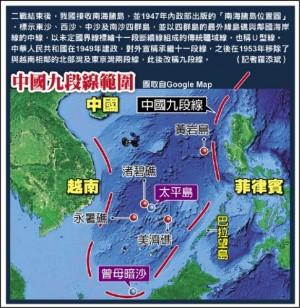 《解放軍報》嗆仲裁:「休想」奪走中國領土