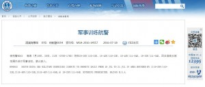 不滿仲裁結果 中國解放軍明起3天在南海進行軍事行動